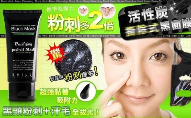 shills-purifying-peel-black-mask-50ml-glossmeup